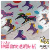 韓國可愛動物透明貼紙 DIY裝飾貼紙 獅子 黑熊 木馬 STICKER