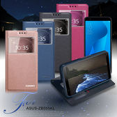 Xmart for ASUS ZenFone Max(M1) ZB555KL 宇宙之星視窗支架皮套 四色任選 可人桃 精緻黑 質感藍 玫瑰金