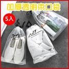 韓國旅行防水衣物收納袋 雜物衣服整理袋 束口袋 旅遊玩水 (超值5入)【AE16166】i-style居家生活