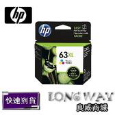 免運~ HP 63XL 原廠彩色高容量墨水匣 ( F6U63A ) ( 適用: DeskJet 3630/2180/1110) F6U63AA
