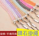 (顏色隨機)萬用 掛脖 吊繩 手機掛繩 鑽石掛繩 掛件 時尚百搭