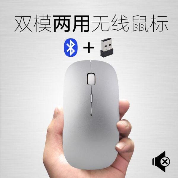 滑鼠 適用mac蘋果macbook聯想小米微軟無線藍牙滑鼠4.0女生充電筆記本