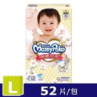 滿意寶寶 極緻呵護L(52片/包)