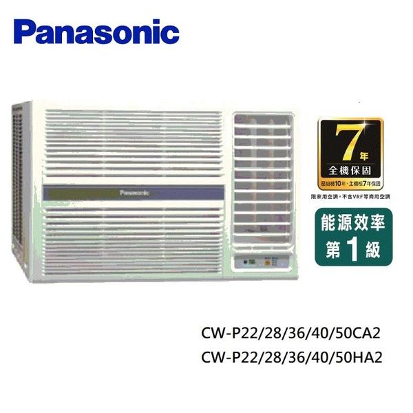 【86折下殺】 Panasonic 變頻空調 右吹窗型 6-8坪 冷暖 CW-P40HA2