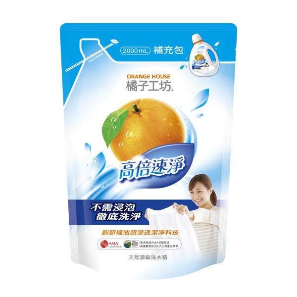 【橘子工坊】衣物天然濃縮洗衣精補充包(高倍速淨) 2000ml