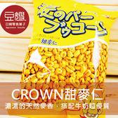 【豆嫂】韓國零食 CROWN 甜麥仁