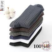 交換禮物-足樂途襪子男士棉質中筒襪春秋冬季全棉男襪短襪