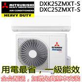 【三菱】含稅+運+基本安裝 三菱 3-4坪 變頻冷暖 一對一分離 空調 冷氣(DXK25ZMXT-S/DXC25ZMXT-S)