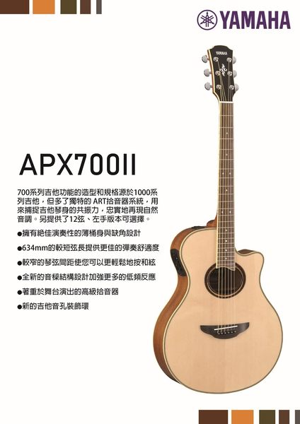 【非凡樂器】YAMAHA APX700II/電木吉他 ART拾音器系統 / 贈多項配件 / 公司貨保固/原木色