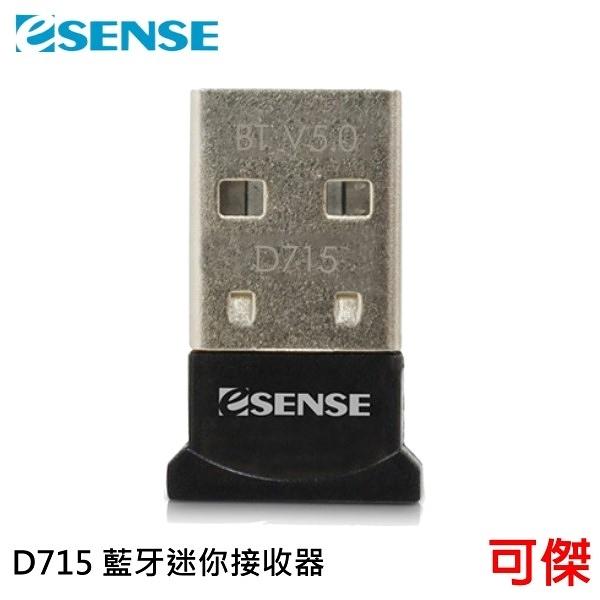 Esense 逸盛 D715 藍牙迷你接收器 50米 V5.0 EDR 增強傳輸速率/省電 公司貨 可傑