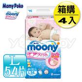 滿意寶寶 moony 日本頂級版紙尿褲/黏貼型尿布 (L)54片x4包-箱購