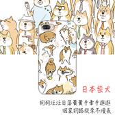[ZC554KL 軟殼] 華碩 ASUS ZenFone 4 Max 5.5吋 X00ID 手機殼 外殼 保護套 日本柴犬
