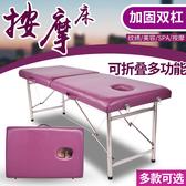 便攜式 折疊床 美容床 原始點 按摩床 推拿床 火療床紋身床 理療床 手提 年底清倉8折