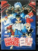 挖寶二手片-P04-064-正版DVD-動畫【幽遊白書 冥界死鬥篇炎之絆電影版 國日語】-