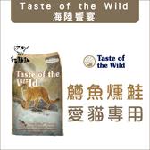 Taste of the Wild海陸饗宴〔峽谷河鱒魚燻鮭全貓糧,7kg〕
