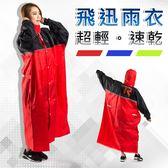 樂嫚妮 雙龍TDN 雨衣  超輕速乾雨衣-一般型 透氣內網 反光條 專利3層導水槽 台灣素材