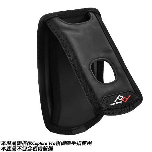 免運 Peak Design Capture ProPad 專用緩衝墊 須搭配 Capture Pro 相機隨手扣使用 公司貨