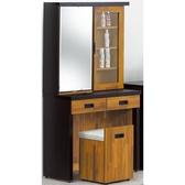 化妝台 鏡台 AT-17-9 黑色配柚木集層2.7尺旋轉鏡台 (含椅)【大眾家居舘】