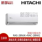 *新家電錧*【HITACHI日立RAS-28NJK/RAC-28NK1】頂級系列變頻冷暖冷氣 -含基本安裝