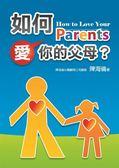(二手書)如何愛你的父母