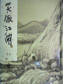 【書寶二手書T1/武俠小說_OFH】笑傲江湖(一)新修版_金庸