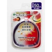 易利氣 磁力項圈 (50cm)( 紫色) 專品藥局【2007497】