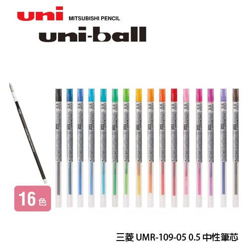 ※亮點OA文具館※三菱 uni-ball UMR-109-05 0.5 中性筆芯