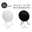 【夜間限定】B&O PLAY  A9 MK4 Beoplay 第4代 藍芽無線喇叭 黑/白