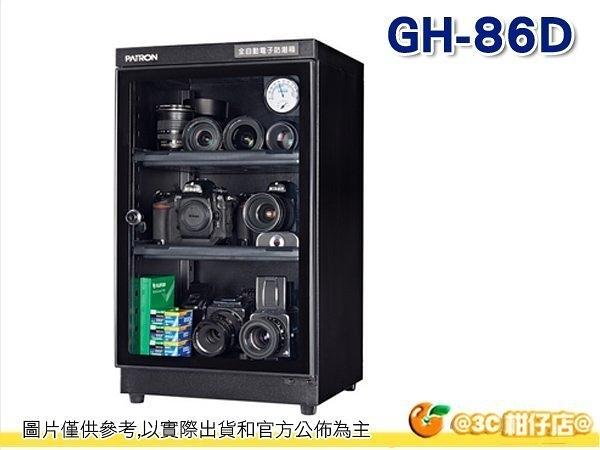 寶藏閣 PATRON GH-86D 行家 必選 抽拉式 電子防潮箱 85公升 5年保固 適用相機 攝影器材.等