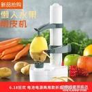 台灣現貨 懶人水果刮皮刀全自動削皮器削蘋果土豆自動去皮機電動削皮神器 名購居家