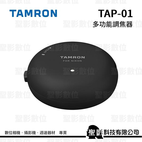 TAMRON TAP-in Console 多功能調焦器 TAP-01 【公司貨】