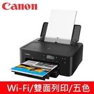 Canon PIXMA TS707噴墨相片印表機【登錄送禮券+保溫杯】