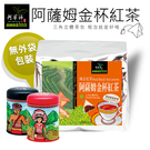 【阿華師茶業】阿薩姆金杯紅茶(100+1...