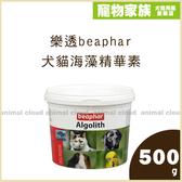 寵物家族-樂透beaphar-犬貓海藻精華素500g