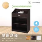 【新品】【米朵Miduo】塑鋼講台 演講台 發言台 講桌 主持台