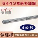 4米曬衣桿:S443奈米不鏽鋼【防風伸縮桿】