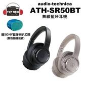 (贈藍芽喇叭) audio-technica ATH-SR50BT 藍牙耳機 藍芽 耳機 耳罩式 公司貨 SR50BT