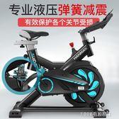 動感單車超靜音家用室內健身車健身房器材腳踏運動自行車 1995生活雜貨igo