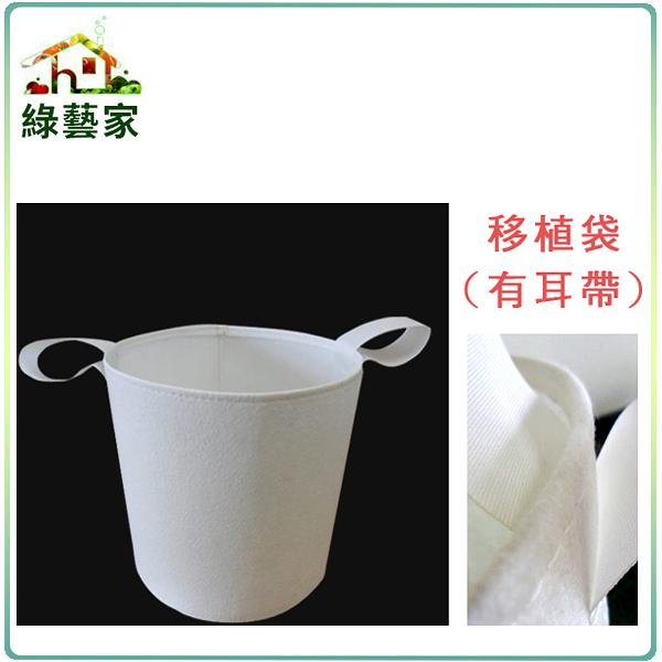 【綠藝家】移植袋.美植袋1尺(有耳帶)/ / 型號PB10