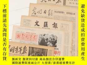 二手書博民逛書店罕見1986年1月21日人民日報Y273171