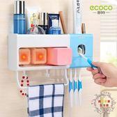 牙刷置物架吸壁式衛生間擠牙膏器壁掛刷牙口杯架子牙具套裝