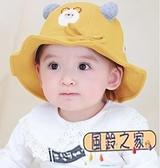 兒童遮陽帽帽子春季男女童寶寶漁夫帽嬰幼兒遮陽帽春秋天可愛超萌洋氣【風鈴之家】
