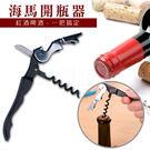紅酒開瓶器 啟瓶器 開酒器 開酒刀 海馬刀 紅酒刀 附不鏽鋼小刀 開瓶器 開罐器(59-392)