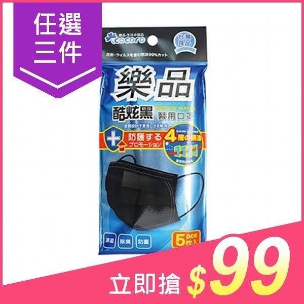 【任3件$99】COCORO 樂品 醫用口罩成人用(酷炫黑)5枚入【小三美日】