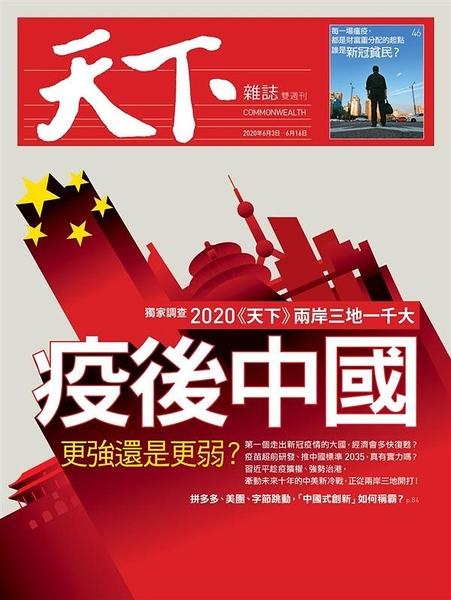 天下雜誌 0603/2020 第699期 A版:疫後中國.更強還是更弱?