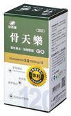 港香蘭 骨天樂膠囊 120粒/瓶◆德瑞健康家◆