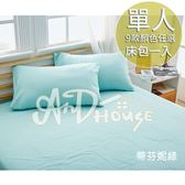 [AnD House]精選舒適素色-單人床包_蒂芬妮藍