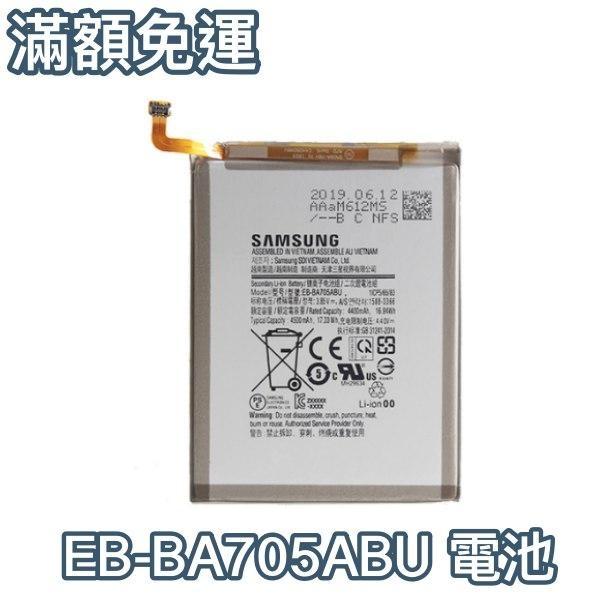 【免運費】含稅附發票 三星 Galaxy A70 原廠電池 EB-BA705ABU【附贈拆機工具】