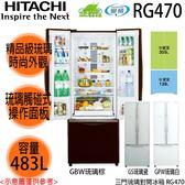 【HITACHI日立】 483L變頻三門對開冰箱 RG470 免運費 送基本安裝