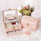 首飾盒公主歐式帶鎖結婚禮物簡約珠寶箱耳環耳釘手飾品收納盒igo  蓓娜衣都